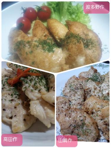 お料理レシピ3